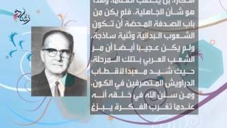 قال مالك بن نبي | شروط النهضة | 1