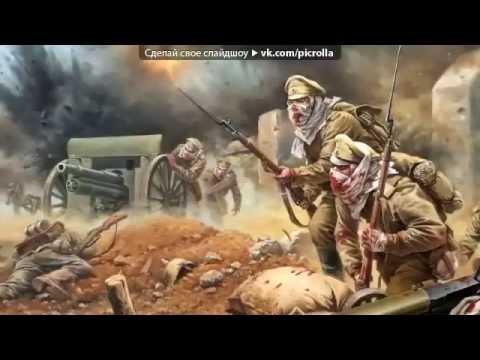 Русские не сдаются (Атака мертвецов)  Юлиана Ян
