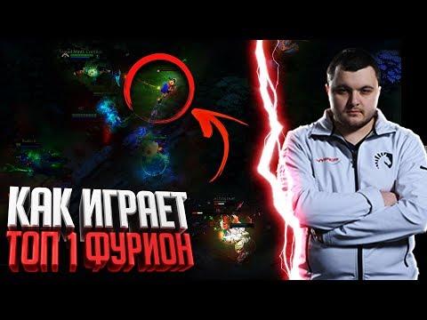 видео: Лучший Фурион от mind_control | Разбор Игры the international 7