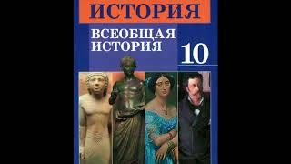 § 3 Индия и Китай в древности. Мир античности.