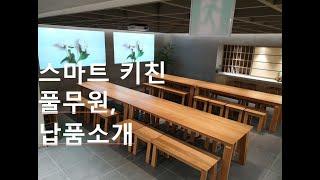 풀무원 본사, 납품 project 마무리~~ 카페인테리…