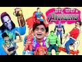 छोटू दादा की पटकि CHOTU DADA KI PATKI Khandesh Hindi Comedy Chotu Comedy