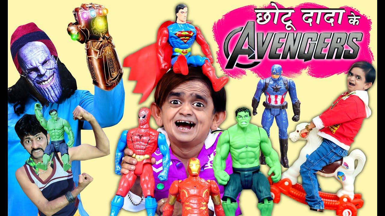 CHOTU DADA KE AVENGERS | छोटू दादा के अवेंजर्स | Khandesh Hindi Comedy | Chotu Comedy Video