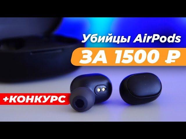 AirPods от Xiaomi за 1500 руб