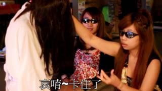 at西門店 貞子3d第一集 嚇破膽 膽小的人請別看喔 恐怖哦