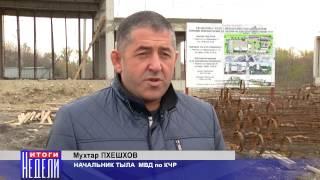 На территории республиканской столицы строятся новые сооружения для МВД России по Черкесску