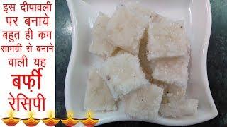 इस दिवाली पर बनाये बहुत ही कम सामग्री से बनाने वाली यह बर्फ़ी रेसिपी - burfi recipe - diwali recipes