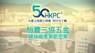 生產力局 x 怡寶三協五金 - 螺絲廠進軍航空業