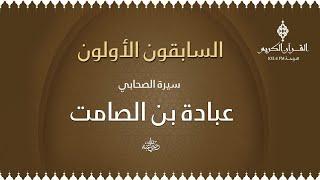 السابقون الأولون مع الشيخ / د. محمد الصغير ،،، حول سيرة الصحابي عبادة بن الصامت