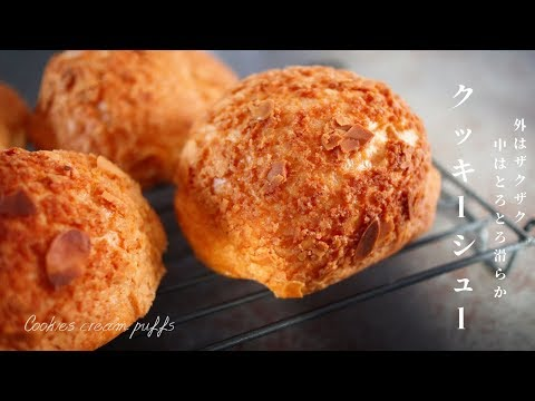 [ザクザク感がたまらん!]ケーキ屋のクッキーシューの作り方 Choux au Craquelin : Cream Puff