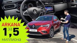 Renault ARKANA 2019: 1.3-турбо за 1.5 млн. рублей