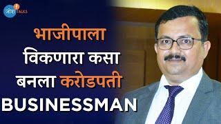 भाजीपाला विक्री ते ५० कोटीची कंपनी | From selling vegetables to 50 Cr Company | Nitin Godse