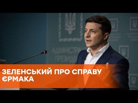 """Знаю, кто за этим стоит: Зеленский назвал """"дело Ермака"""" пустым"""