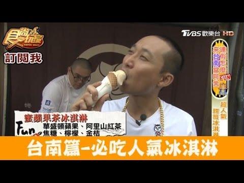 【食尚玩家】蜷尾家台南必吃!超人氣甜筒冰淇淋
