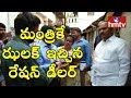 Minister Prathipati Pullarao Shocked by Ration Dealer | hmtv