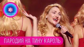 Вера Кекелия - Пародия на Тину Кароль