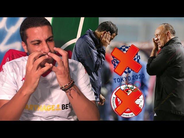 لهذه الأسباب لم يتأهل المنتخب الأولمبي التونسي إلى دورة الألعاب الأولمبية طوكيو 2020 !