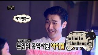 [Infinite Challenge] 무한도전 - Choi Si Won, referenced