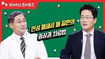 만성 폐쇄성 폐 질환의증상과 치료법 #폐질환 #만성 [대케건강] / KBS 방송