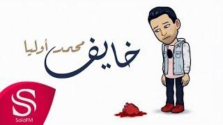 خايف - محمد أوليا ( حصرياً ) 2018