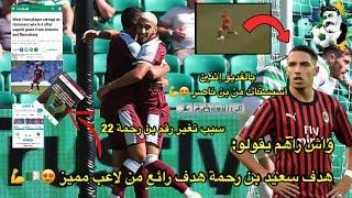 إسماعيل بن ناصر إثنين أسيست و إسمع واش قالو على هدف بن رحمة اليوم و سبب تغيير رقم القميص
