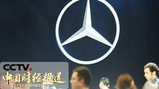 [中国财经报道]奔驰车制造商上半年净利润大幅下滑| CCTV财经