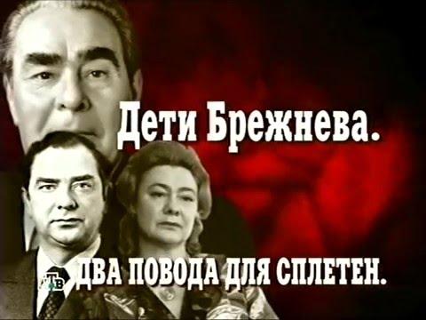 Дети Брежнева Кремлевские дети