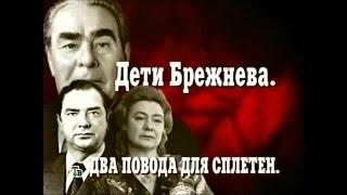 Дети Брежнева