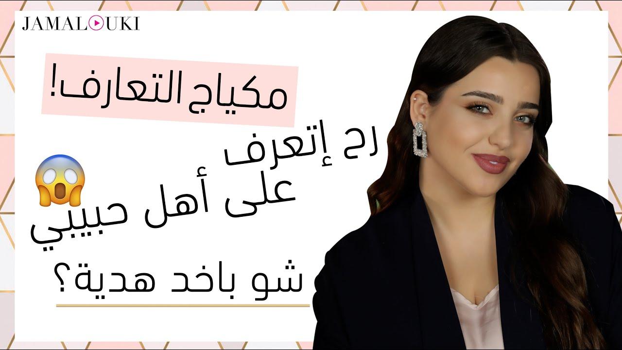 مكياجالتعارف! رح إتعرف على أهل حبيبي لأول مرة! شو أفضل فكرة هدية؟| يومياتك مع جمالك، رمضان 2020