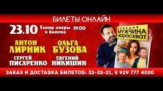 Ольга Бузова - Мужчина нарасхват в Саратове