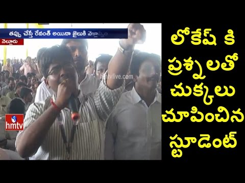 Student Mind Blowing Question to Nara Lokesh Over AP Special Status | TDP Jana Chaitanya Yatra |HMTV