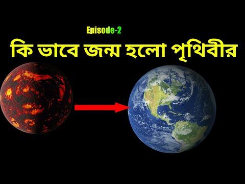 কিভাবে জন্ম হলো পৃথিবীর | how the earth born | bengali |bangla | ajob gujob | odvut 10 |odvut sisti