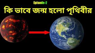 কিভাবে জন্ম হলো পৃথিবীর | how the earth born | bengali |bangla | ajob gujob |odvut sisti