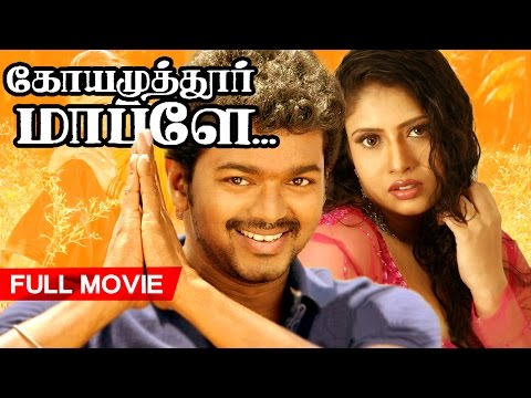 Tamil Superhit Movie | Coimbatore Mappilai [ கோயமுத்தூர் மாப்ளே ] | Full Movie | Ft.Vijay, Sanghavi