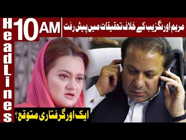 Maryam Aurangzeb Likely To Be Arrested Soon? | Headlines 10 AM | 12 December 2018 | Express News