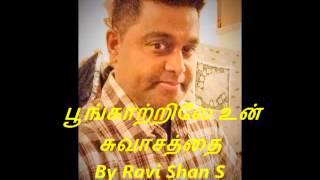 Poongatrile Un Swasathai பூங்காற்றிலே உன் சுவாசத்தை by Ravi shan