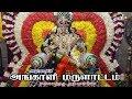 மலையனூரு  அங்காளம்மா || Malayanooru Anagalamma || Angaali Marulattam || அங்காளி மருளாட்டம்