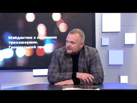 Чернівецький Промінь: Після новин | Андрій Бурштин про громадський проєкт №11 «Відкритий майданчик з силовими тренажерами»