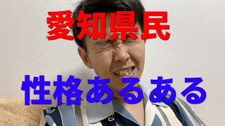 愛知県民の性格あるある!イメージ!特徴!どんな県?工場多い?いいところ!悪い点!【名古屋】