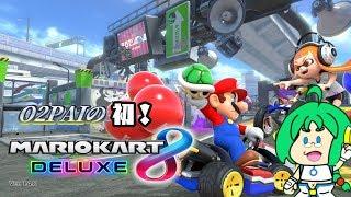 [LIVE] 【みんなも】O2PAIの初マリオカート8 DX【走ろう!】