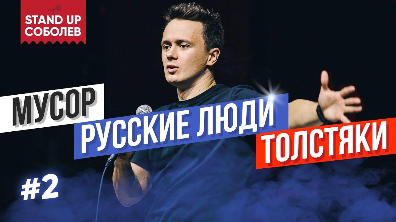 Илья Соболев Время Поразмышлять #2 - Мусор, Русские люди, Толстухи