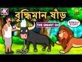 বুদ্ধিমান ষাঁড় - The Smart Ox   Rupkothar Golpo   Bangla Cartoon   Bengali Fairy Tales   Koo Koo TV