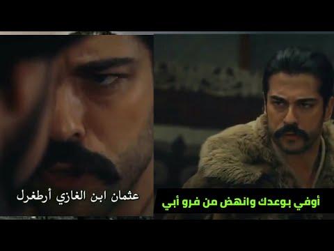مسلسل قيامة عثمان   عثمان ينقذ القبيلة من المغول ويطلب السيادة من عمه دوندار