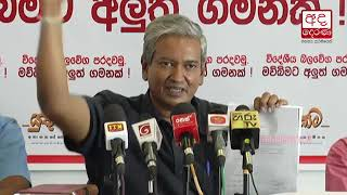 'Yuthukama' Organization tells who agreed with removing PM