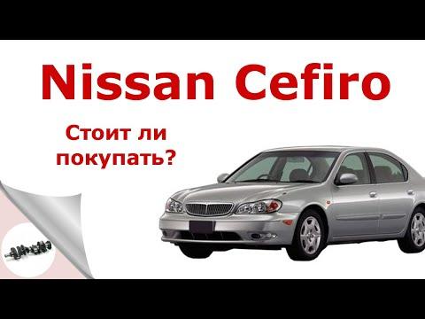 Nissan Cefiro A33 2001 года