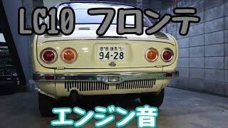 【フロンテ】LC10 スズキ フロンテ 空冷2ストトリプル 旧車 軽360