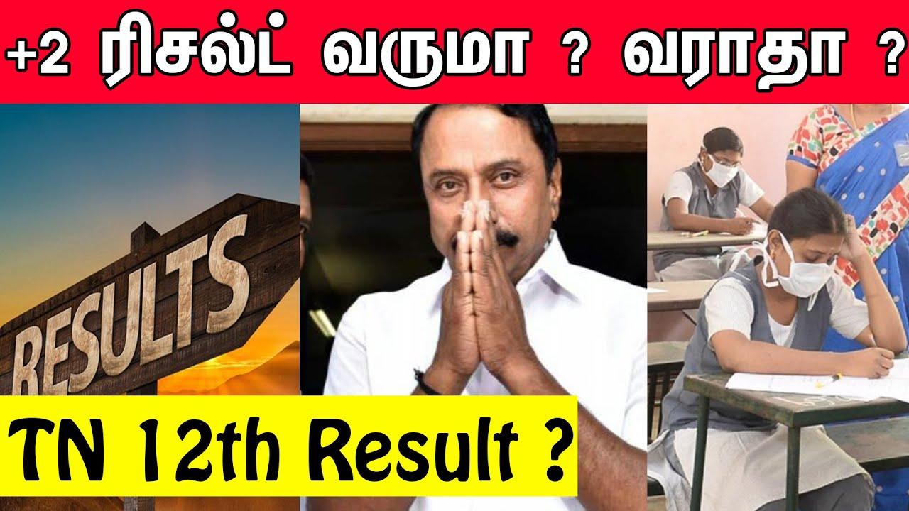 +2 ரிசல்ட் வர தாமதமாகும்...இந்த வீடியோ பாருங்கள் ? | TN 12th Result 2020 ?