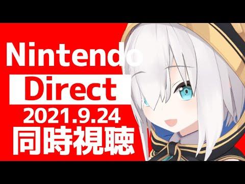 【 Nintendo Direct】同時視聴【アルス・アルマル/にじさんじ】
