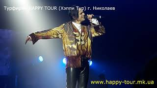 ALEKSEEV в Николаеве 11.04.2019 (фрагменты концерта Никиты Алексеева)