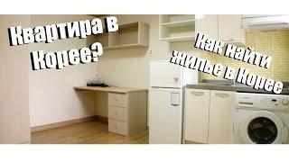 Как найти квартиру в Корее - AltynaySei(, 2016-08-15T20:57:14.000Z)